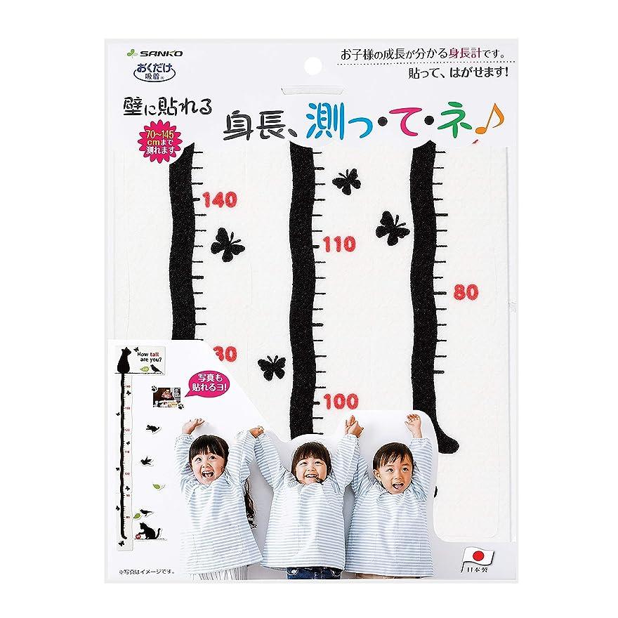 慣れている世界記録のギネスブックお祝いサンコー 吸着壁に貼れる身長計 ネコ