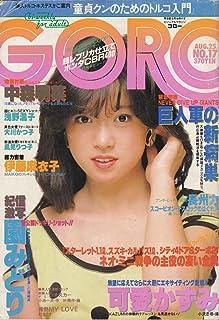 GORO (ゴロー) 1983年08月25日号 (222)