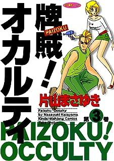 牌賊!オカルティ (3) (近代麻雀コミックス)