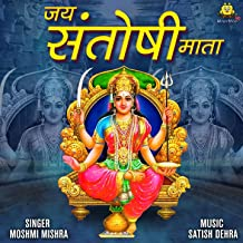 santoshi mata mp3 song