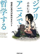 表紙: ジブリアニメで哲学する 世界の見方が変わるヒント (ピーエイチピーブンコ) | 小川 仁志