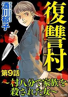復讐村~村八分で家族を殺された女~(分冊版) 【第9話】 (ストーリーな女たち)