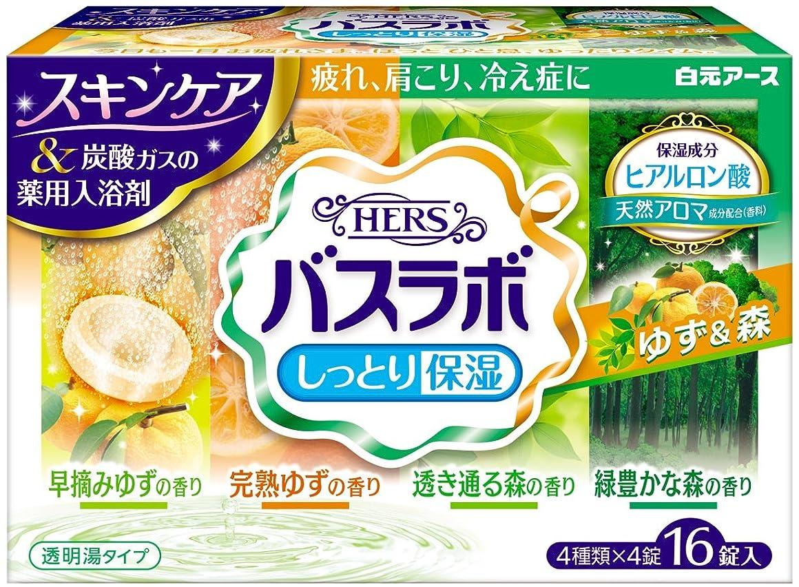 浴申し立て純度薬用入浴剤 HERS バスラボ しっとり保湿 ゆず&森 4種類×4錠入 [医薬部外品]