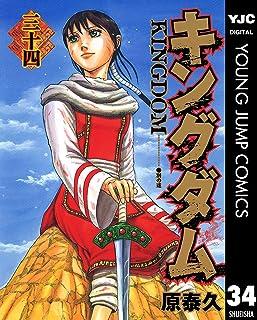 キングダム 34 (ヤングジャンプコミックスDIGITAL)