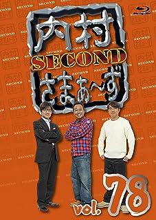 【Amazon.co.jp限定】内村さまぁ〜ず SECOND vol.78 (Blu-ray)