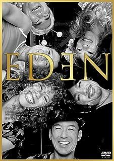 EDEN [DVD]