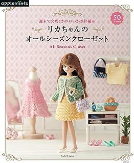 週末で完成! かわいいかぎ針編み リカちゃんのオールシーズンクローゼット (アサヒオリジナル)
