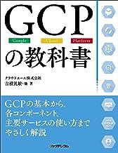表紙: GCPの教科書 | 吉積礼敏