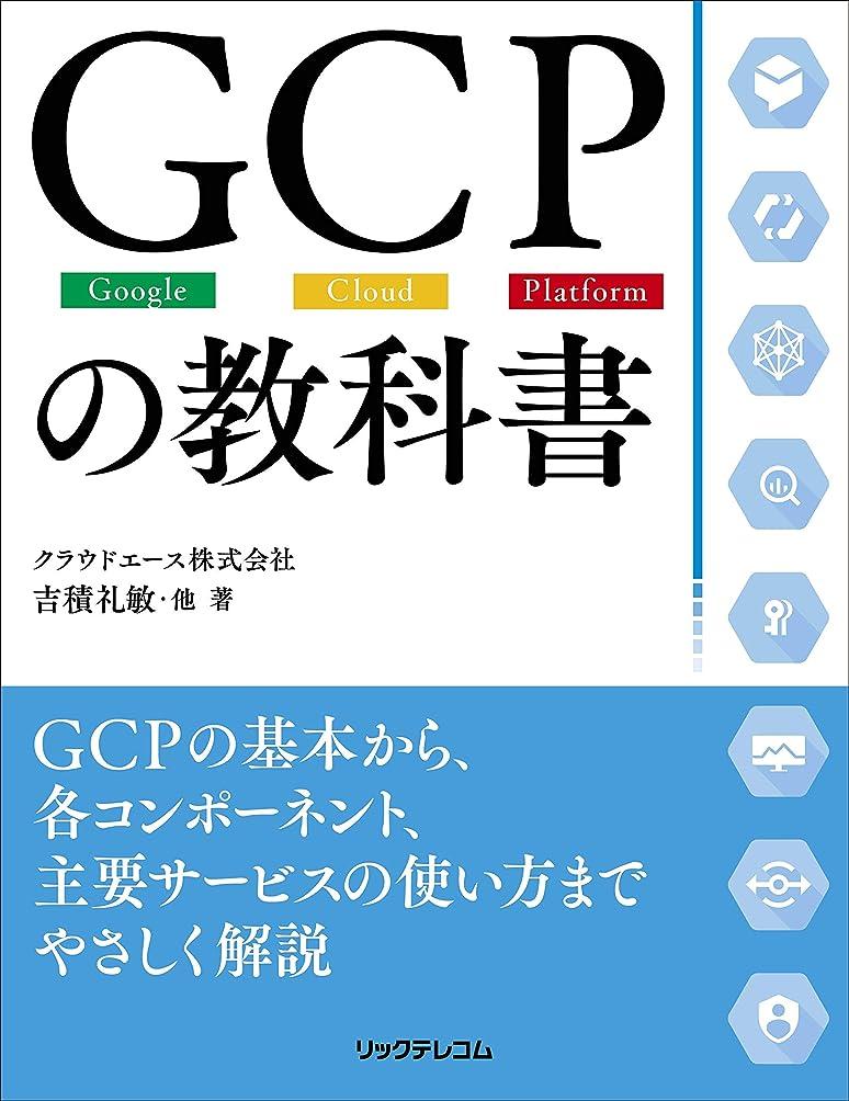 落胆させるタイプ埋め込むGCPの教科書