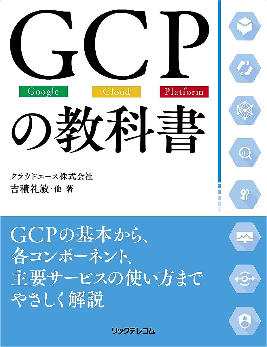 兵士一月喜びGCPの教科書