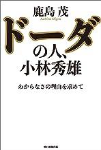 表紙: ドーダの人、小林秀雄 わからなさの理由を求めて   鹿島 茂