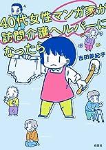 表紙: 40代女性マンガ家が訪問介護ヘルパーになったら (アクションコミックス) | 吉田美紀子