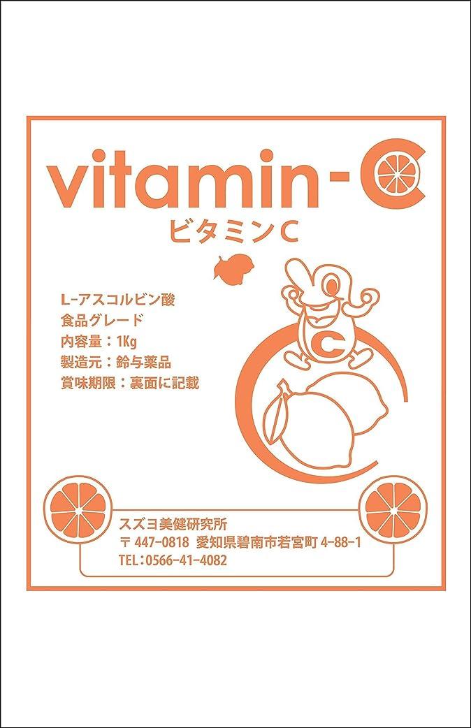 評論家パラナ川お父さん【1kg】高品質ビタミンC粉末100%(L-アスコルビン酸)(計量スプーン付)