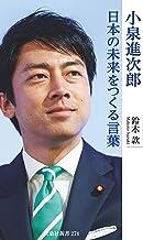表紙: 小泉進次郎 日本の未来をつくる言葉 (扶桑社BOOKS新書) | 鈴木 款