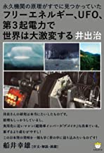 表紙: フリーエネルギー、UFO、第3起電力で世界は大激変する | 井出治