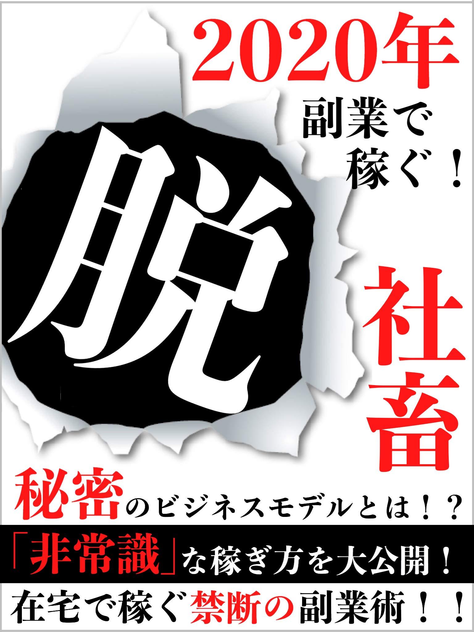 datusyatiku hukugyou: kindanno (Japanese Edition)
