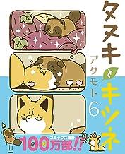 表紙: タヌキとキツネ 6 (リラクトコミックス) | アタモト