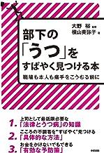 表紙: 部下の「うつ」をすばやく見つける本 (中経出版) | 横山 美弥子