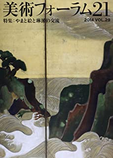 美術フォーラム21 第29号 特集:やまと絵と琳派の交流