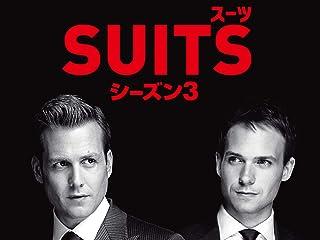SUITS/スーツ シーズン3 (字幕版)