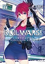 表紙: RAIL WARS! 13 日本國有鉄道公安隊 (Jノベルライト) | バーニア600