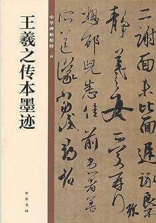 王羲之传本墨迹--中华碑帖精粹 (中华书局出品)