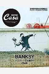 Casa BRUTUS特別編集 バンクシーとは誰か?【完全版】 Kindle版
