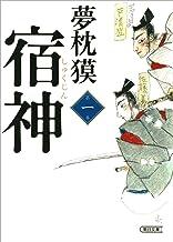 表紙: 宿神(1) (朝日文庫) | 夢枕 獏