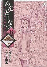 表紙: あんどーなつ 江戸和菓子職人物語(11) (ビッグコミックス) | テリー山本
