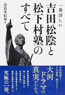 一番詳しい 吉田松陰と松下村塾のすべて (中経出版)