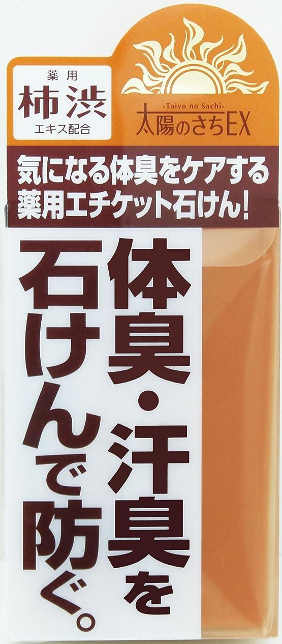 虎白雪姫洗練薬用太陽のさちEX 石けん 120g 【医薬部外品】