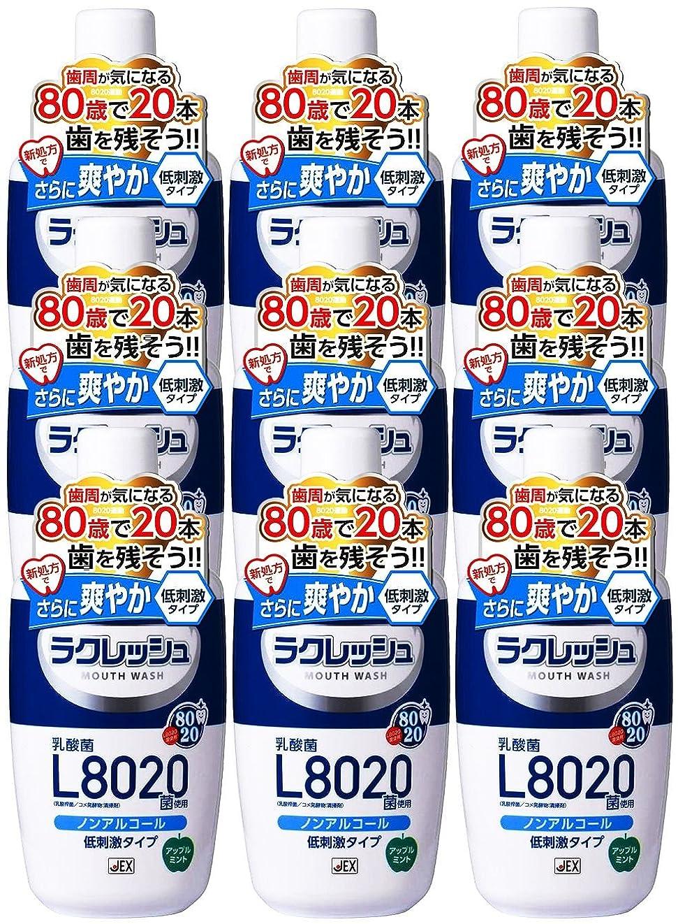 特権的晩餐バックアップ【9個セット】ラクレッシュ L8020菌 マウスウォッシュ