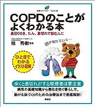 表紙: COPDのことがよくわかる本 長引くせき、たん、息切れで悩む人に (健康ライブラリーイラスト版) | 桂秀樹