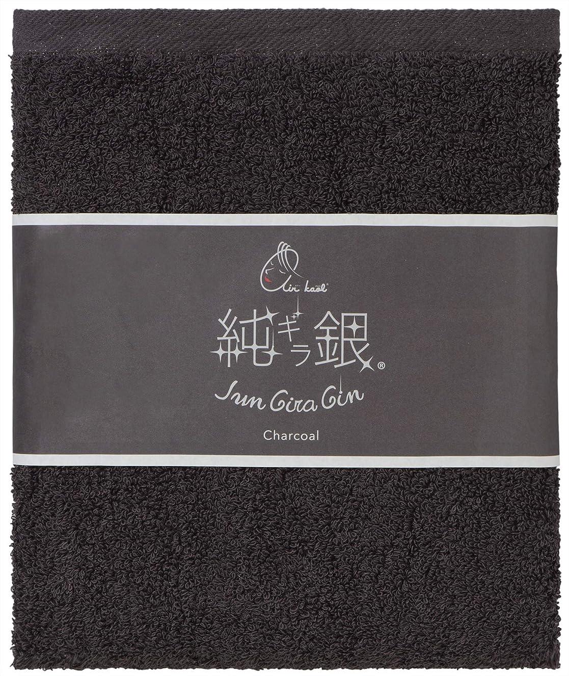 価値奨励福祉浅野撚糸 バスタオル チャコール 約60×100cm エアーかおる純ギラ銀 日本製