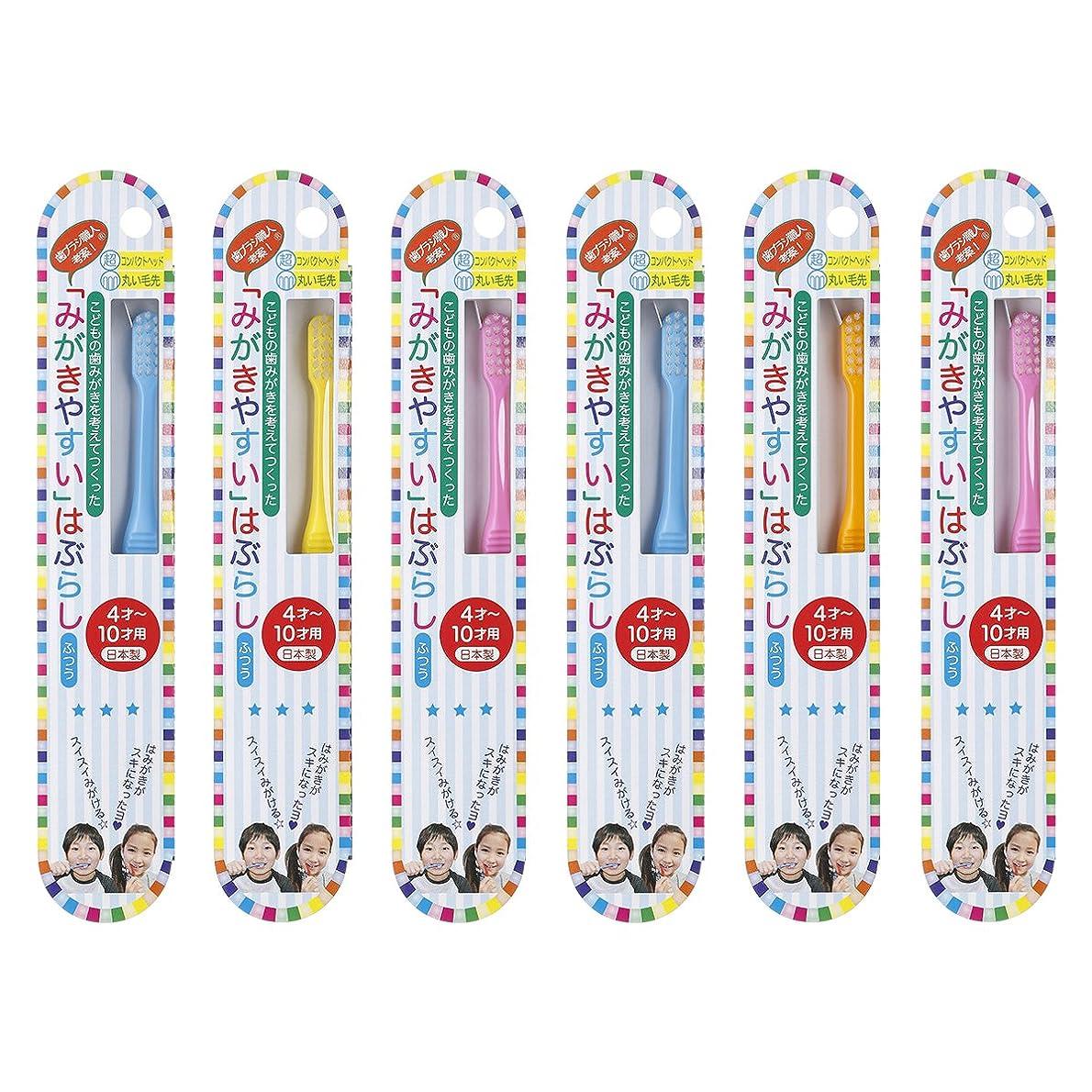 モートステンレス気付く歯ブラシ職人Artooth  日本製  田辺重吉 磨きやすい歯ブラシこども用 LT-10 (6本パック)