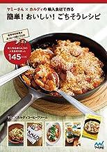 表紙: ヤミーさん×カルディの輸入食材で作る簡単!おいしい!ごちそうレシピ | カルディコーヒーファーム