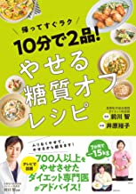 表紙: 10分で2品! やせる糖質オフレシピ | 井原裕子