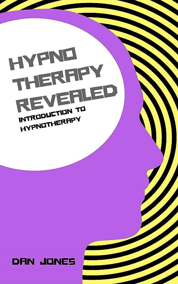 ヒロイック改修する例外Introduction to Hypnotherapy (Hypnotherapy Revealed Book 1) (English Edition)