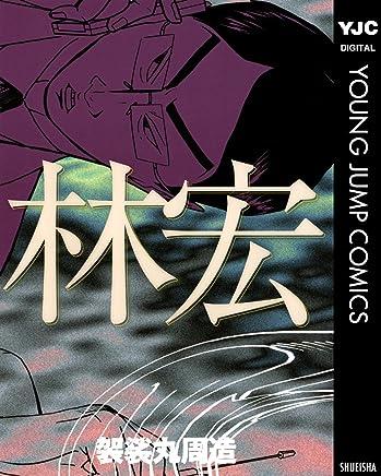林宏 (ヤングジャンプコミックスDIGITAL)