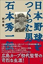 表紙: 日本野球をつくった男――石本秀一伝   西本恵