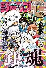表紙: ジャンプGIGA 2019 WINTER vol.2   週刊少年ジャンプ編集部