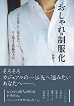 表紙: おしゃれの制服化 「今日着ていく服がない!」から脱する究極の方法 | 一田 憲子