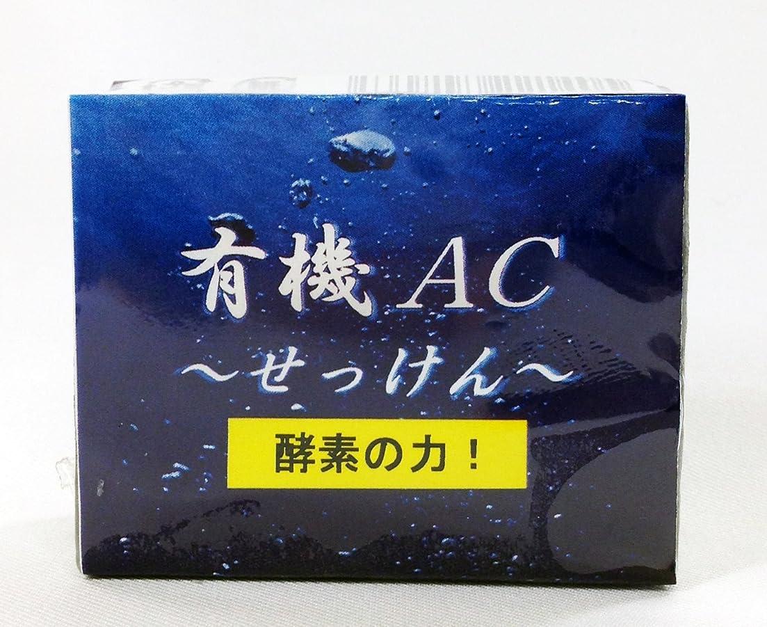 約びっくりエスカレーター有機ACせっけん 70g×5個 沖縄EEN オリーブ?パーム?ココナッツオイル配合 しっとり生石けん