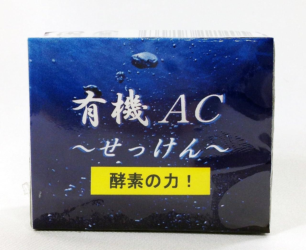 突き刺す含意有機ACせっけん 70g×5個 沖縄EEN オリーブ?パーム?ココナッツオイル配合 しっとり生石けん