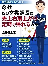 表紙: 最強組織マネジメント なぜあの営業課長は売上右肩上がりなのに定時で帰れるのか | MBビジネス研究班