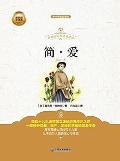 青少版  简爱(全世界少女的童年偶像,夏洛蒂的不朽名作!) (智慧的馨香-一生必读的名著经典系列 17)