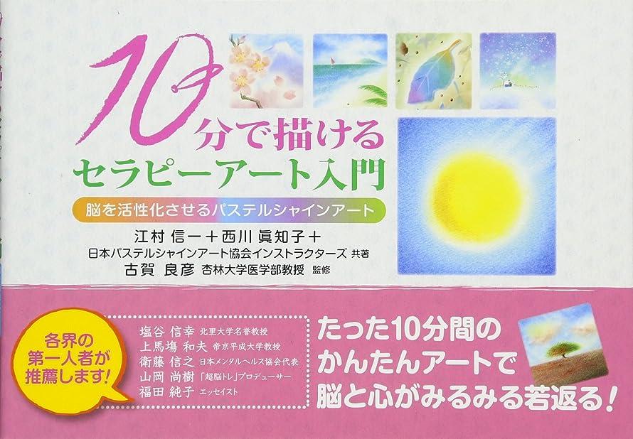不名誉リクルートハチ10分で描けるセラピーアート入門 (単行本)