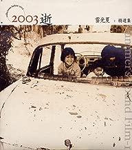 Dong Tian Bu Xiang Gan De Gu Shi (Album Version)