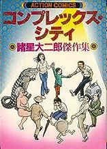 コンプレックスシティ (アクションコミックス)