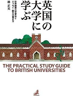 英国の大学に学ぶ: 世界標準の学習法とエッセイ論文の書き方